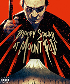 Bloody Spear Blu-ray cover art